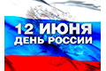 C Днем России 2014!!!