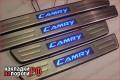 Накладки на пороги Camry V50 с подсветкойJMT-045L
