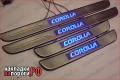 Накладки на пороги Corolla с подсветкойJMT-049L