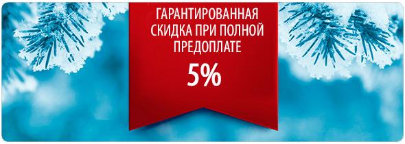 Предоплата 5%