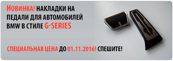 Накладки на педали BMW G-series