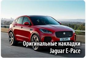 Накладки на педали Jaguar E-pace