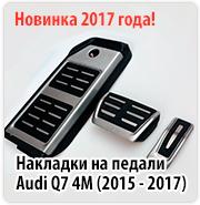 Накладки на педали Audi Q7 4M