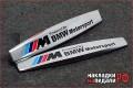 Шильдики на крылья BMW ///M Motorsport (матовые)VIS-SE006