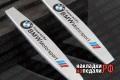 Шильдики на крылья BMW Motorsport (матовые)VIS-SE029