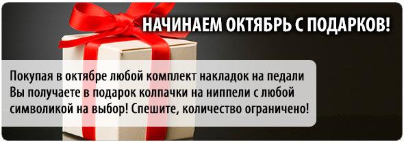 Подарки в октябре