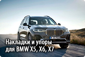 Накладки на педали и упоры BMW X5 X6 X7