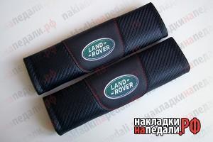 Накладки на ремни под карбон Land Rover